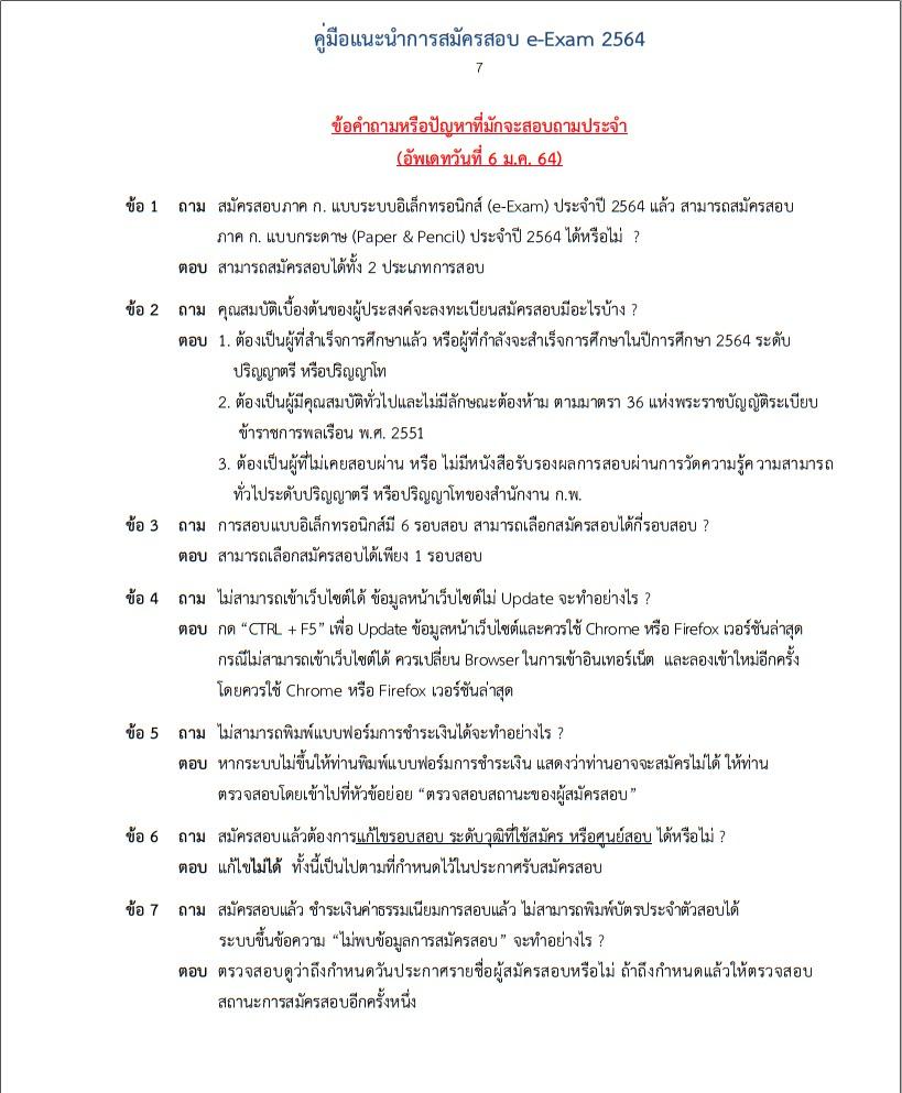 คู่มือแนะนำการสมัครสอบ e-Exam 2564